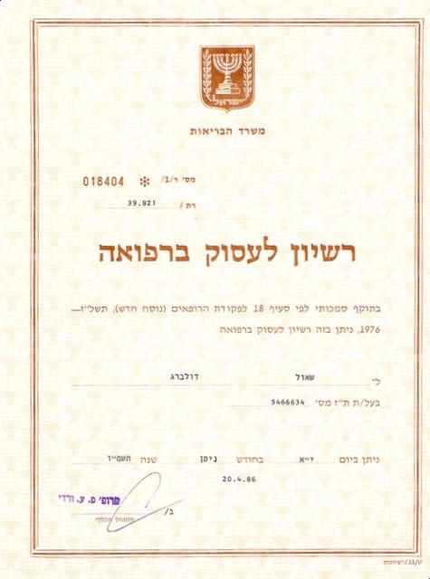 רישיון לעסוק ברפואה - שאול דולברג